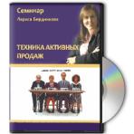 «Техника активных продаж» видеокурс Ларисы Бердниковой