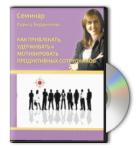 Запись тренинга «Как привлекать, удерживать и мотивировать продуктивных сотрудников»