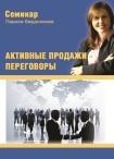 Видеокурс Ларисы Бердниковой «Активные продажи и переговоры»