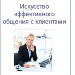 Руководство «Искусство эффективного общения по телефону»