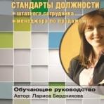 Стандарты должности штатного сотрудника + Стандарты должности менеджера по продажам