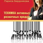 Видеокурс Ларисы Бердниковой «Техника активных розничных продаж»
