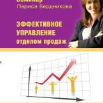 Видеокурс Ларисы Бердниковой «Эффективное управление отделом продаж»